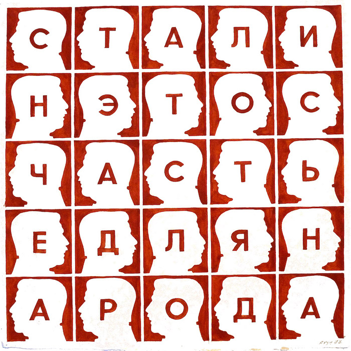 Vyacheslav Akhunov, ABC.  Alphabet. Cultural revolution. #8 Stalin is happiness for the people, 1975-76, Tempera, watercolour on Gosnak paper, cm 33x32, Courtesy Laura Bulian Gallery