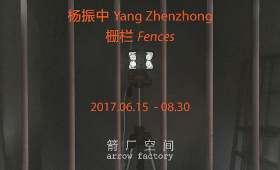 Arrow Factory, YangZhenzhong